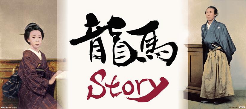 龍馬Story