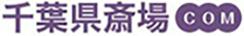 千葉県斎場.com