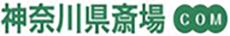 神奈川県斎場.com