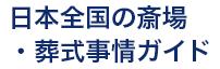 日本全国の斎場・葬式事情ガイド